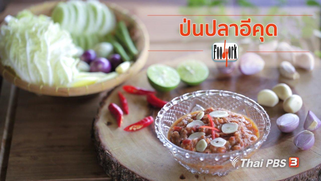 Foodwork - เมนูอาหารฟิวชัน : ป่นปลาอีคุด