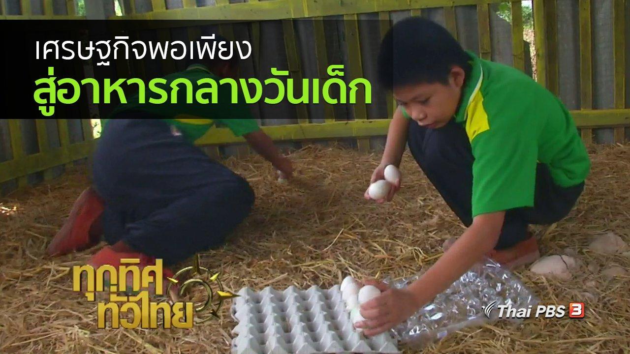 ทุกทิศทั่วไทย - วิถีทั่วไทย : เศรษฐกิจพอเพียงสู่อาหารกลางวันเด็กนักเรียน