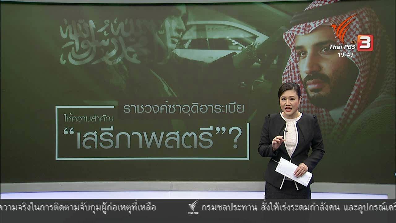 ข่าวค่ำ มิติใหม่ทั่วไทย - วิเคราะห์สถานการณ์ต่างประเทศ : ซาอุฯ ยังมีปัญหาสิทธิสตรี