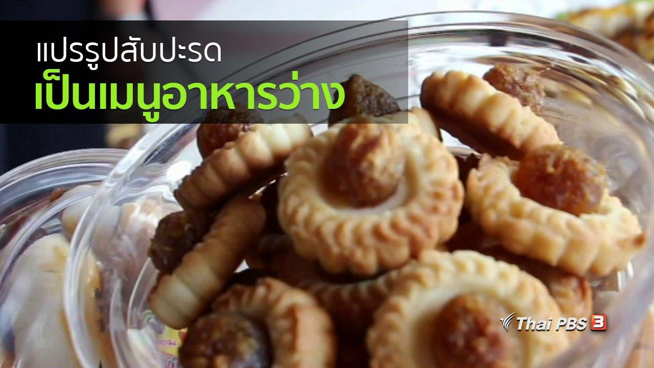 ทุกทิศทั่วไทย - อาชีพทั่วไทย : แปรรูปสับปะรดเป็นอาหารว่าง