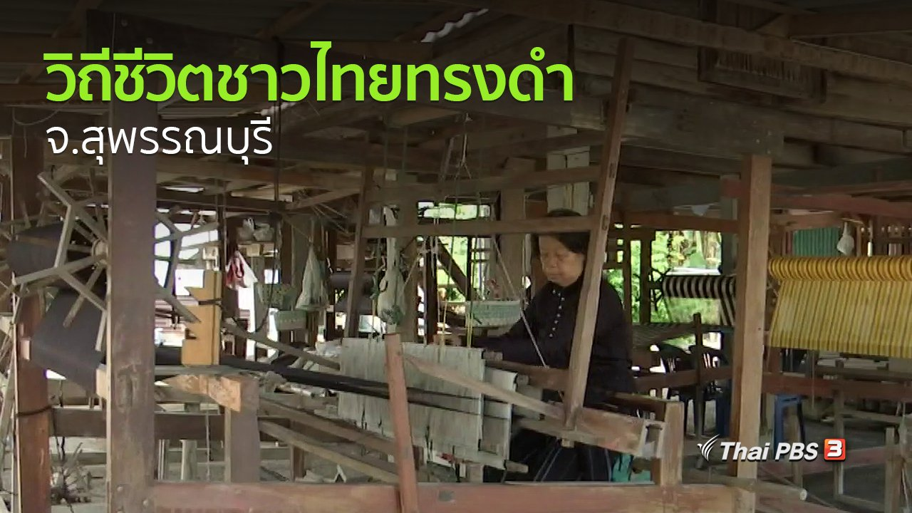 ทุกทิศทั่วไทย - วิถีทั่วไทย : สัมผัสวิถีชีวิตชาวไทยทรงดำ จ.สุพรรณบุรี
