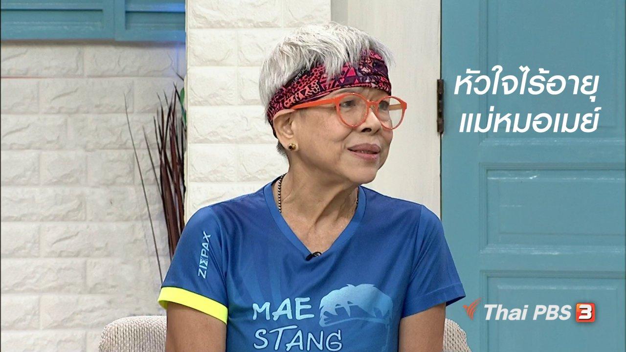 นารีกระจ่าง - นารีสนทนา : หัวใจไร้อายุ แม่หมอเมย์กับการ วิ่ง 100 กม. ในวัยเกือบ 70 ปี