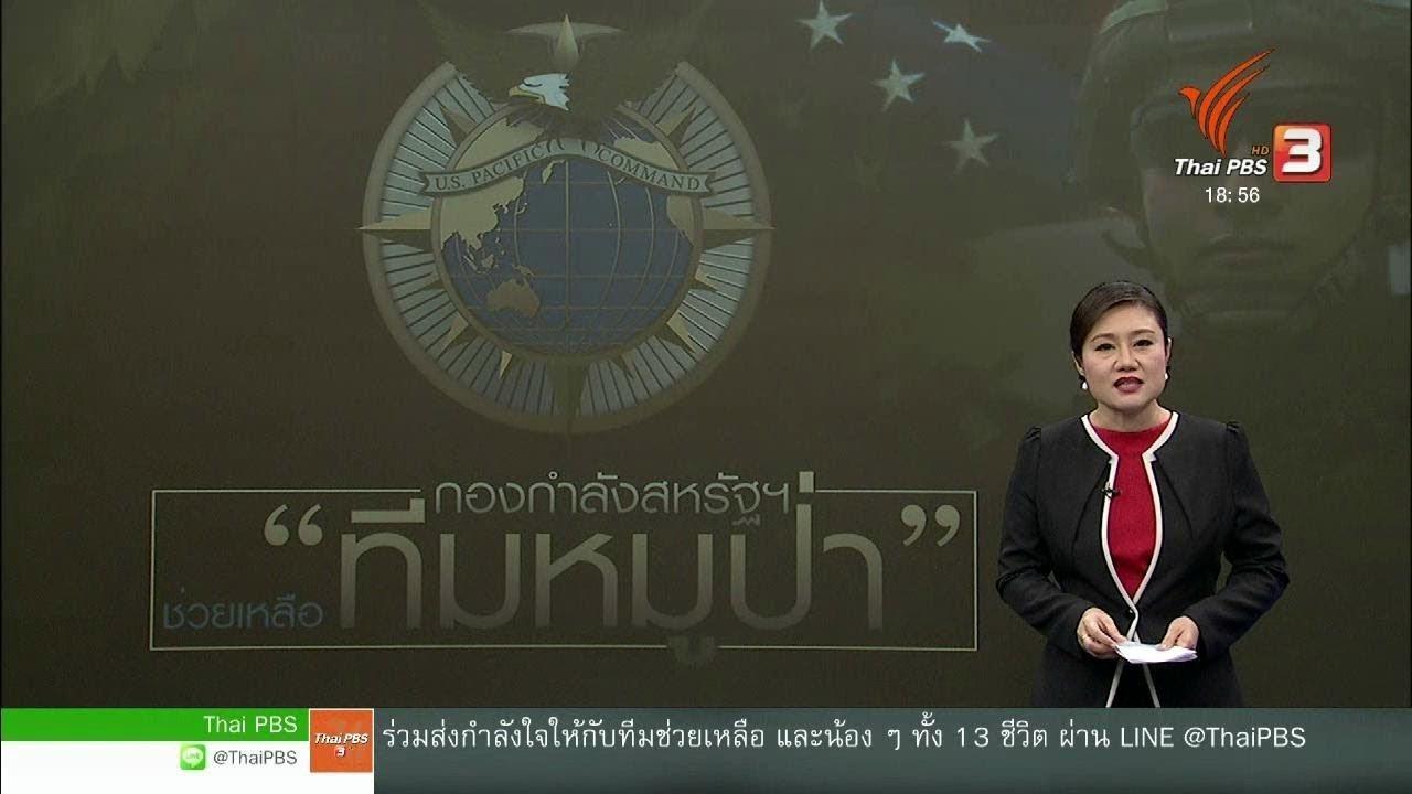 ข่าวค่ำ มิติใหม่ทั่วไทย - วิเคราะห์สถานการณ์ต่างประเทศ : กองบัญชาการภาคพื้นแปซิฟิกสหรัฐฯ ร่วมภารกิจค้นหา