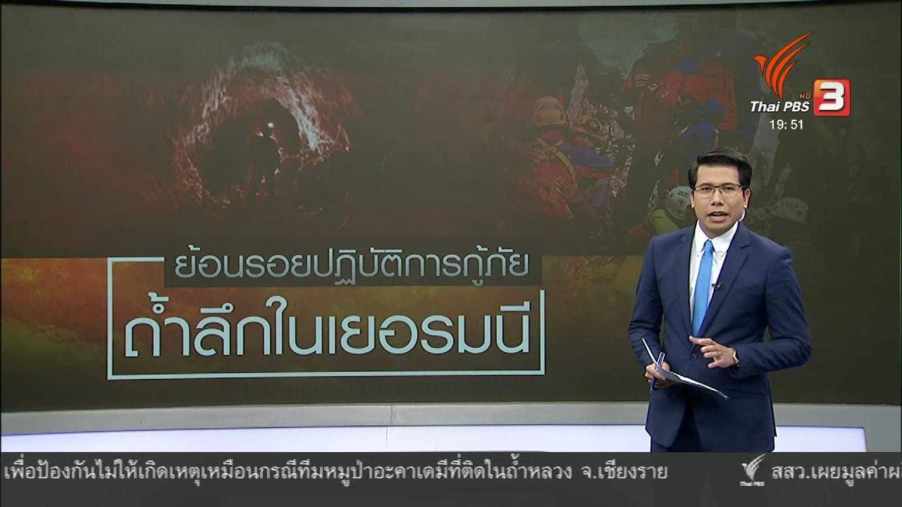 ข่าวค่ำ มิติใหม่ทั่วไทย - วิเคราะห์สถานการณ์ต่างประเทศ : ย้อนรอยช่วยเหลือผู้ประสบภัยติดถ้ำลึกสุดในเยอรมนี