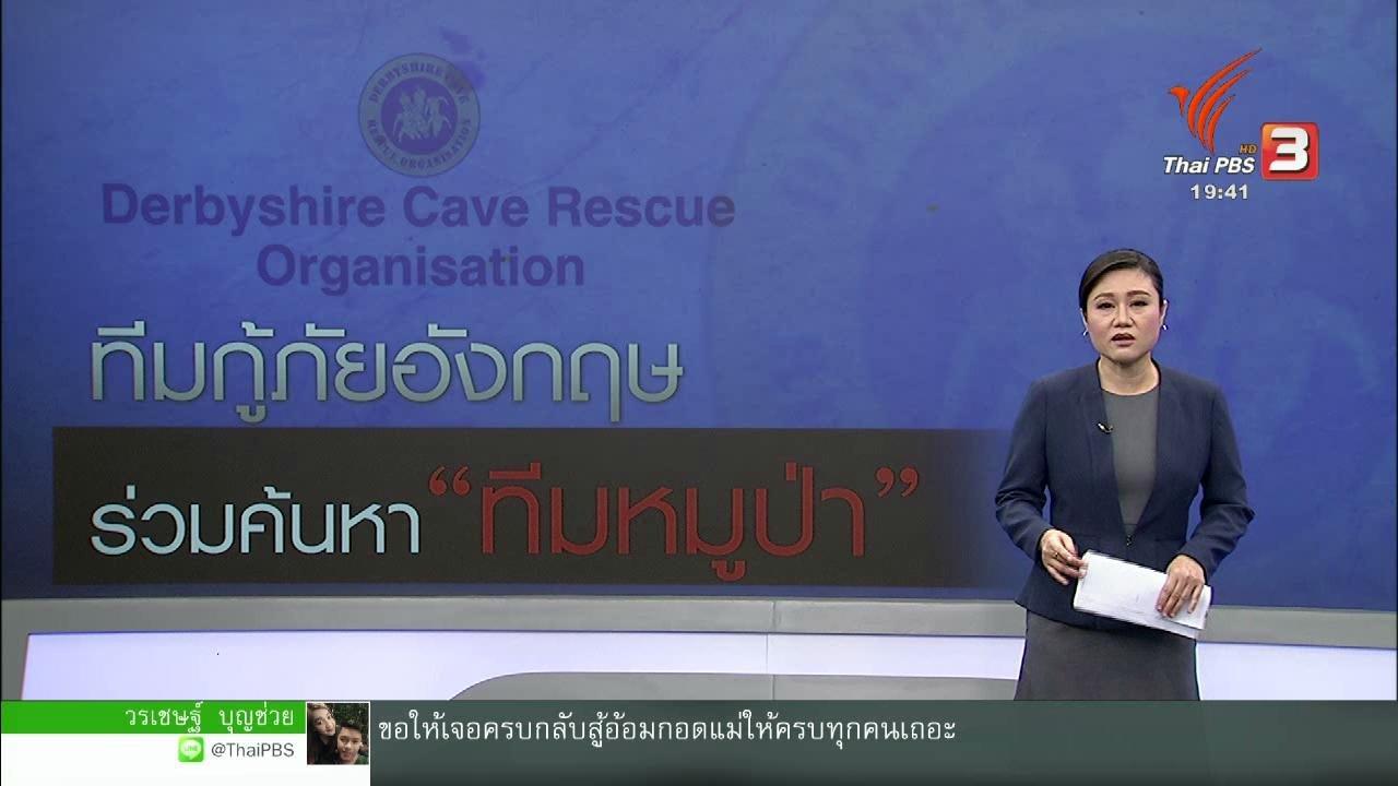 """ข่าวค่ำ มิติใหม่ทั่วไทย - วิเคราะห์สถานการณ์ต่างประเทศ : ทีมกู้ภัยอังกฤษ ร่วมค้นหา """"ทีมหมูป่า"""""""