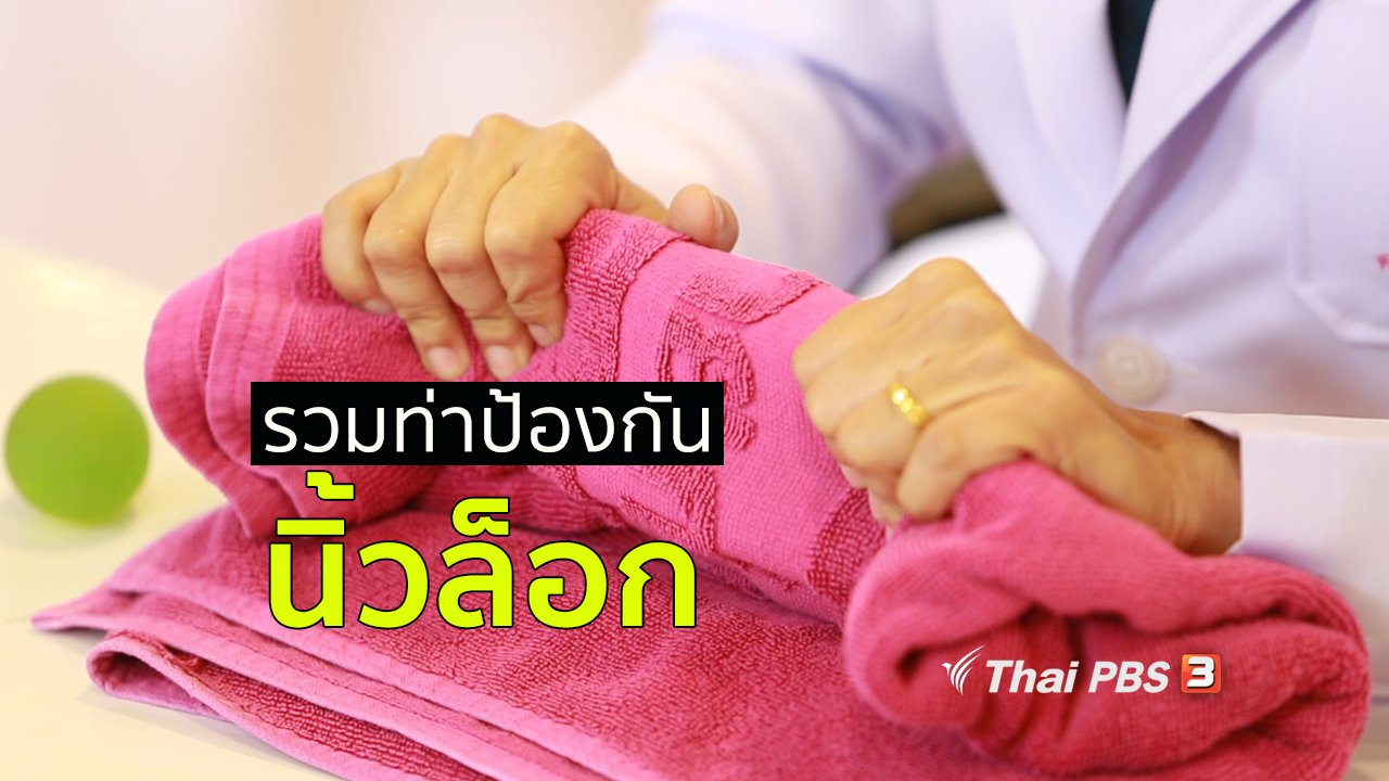 คนสู้โรค - เก๋ายังฟิต : ป้องกันนิ้วล็อกด้วยตนเอง