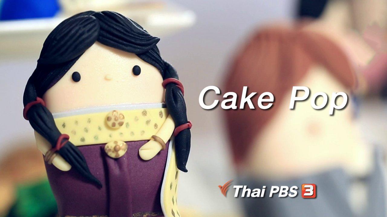 นารีกระจ่าง - ผู้หญิงผู้สร้าง : Cake Pop