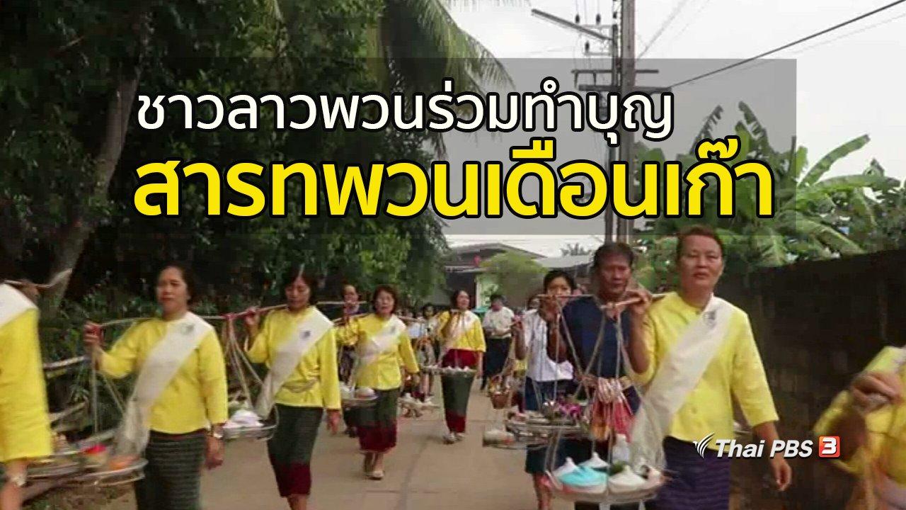 ทุกทิศทั่วไทย - วิถีทั่วไทย : ชาวลาวพวนร่วมทำบุญสารทพวนเดือนเก๊า