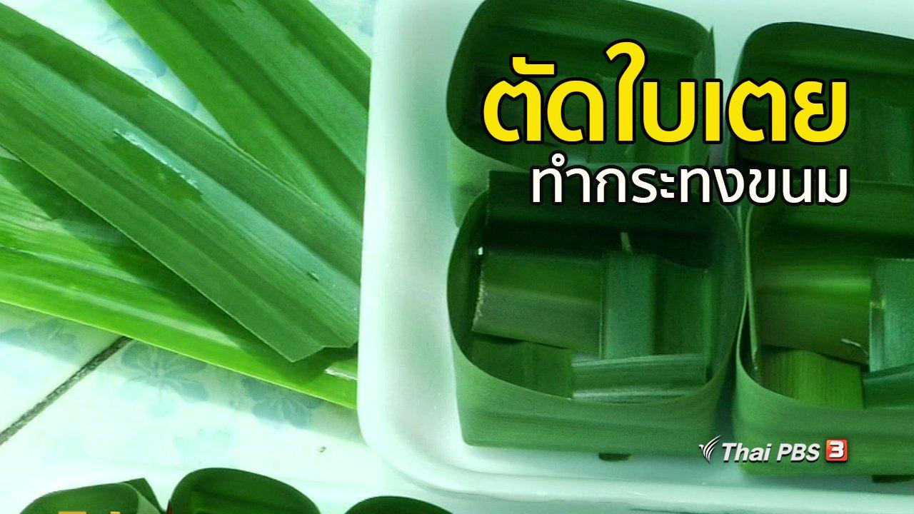ทุกทิศทั่วไทย - อาชีพทั่วไทย : ตัดใบเตยทำกระทงขนม