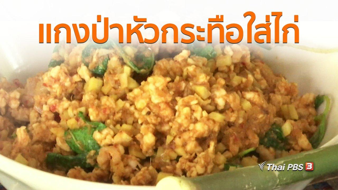 ทุกทิศทั่วไทย - วิถีทั่วไทย : แกงป่าหัวกระทือใส่ไก่