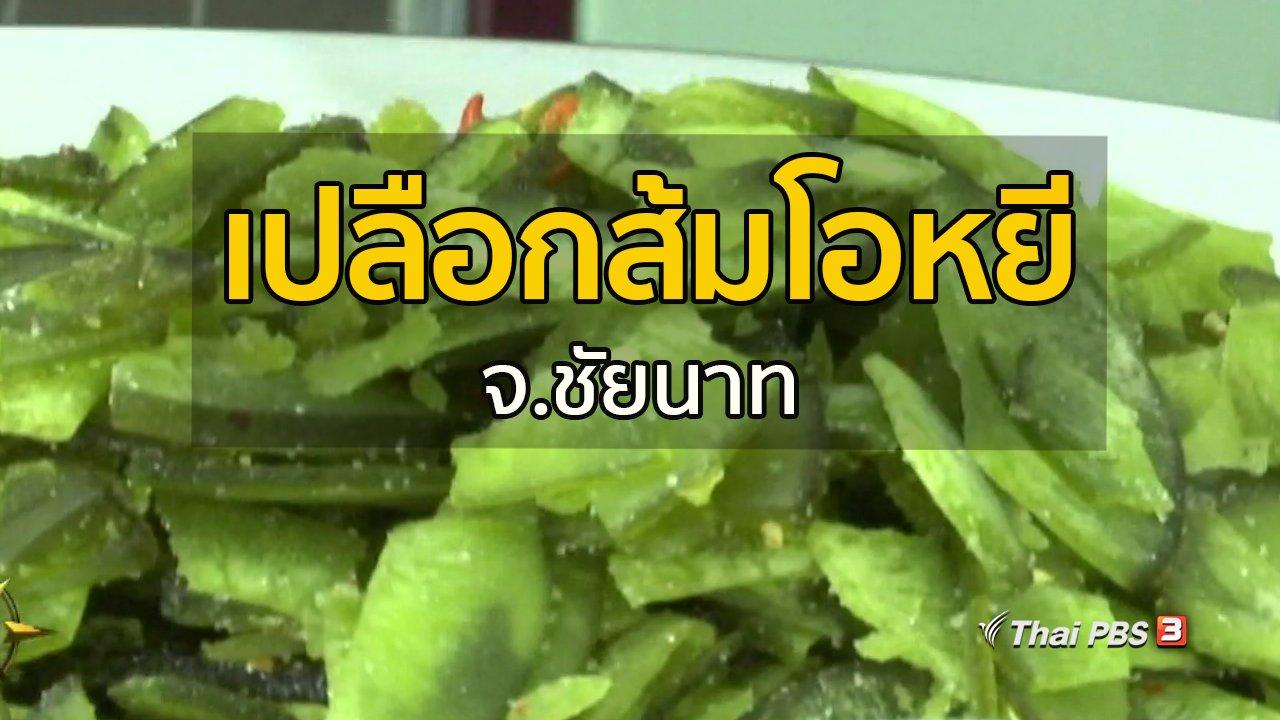 ทุกทิศทั่วไทย - อาชีพทั่วไทย : เปลือกส้มโอหยี จ.ชัยนาท