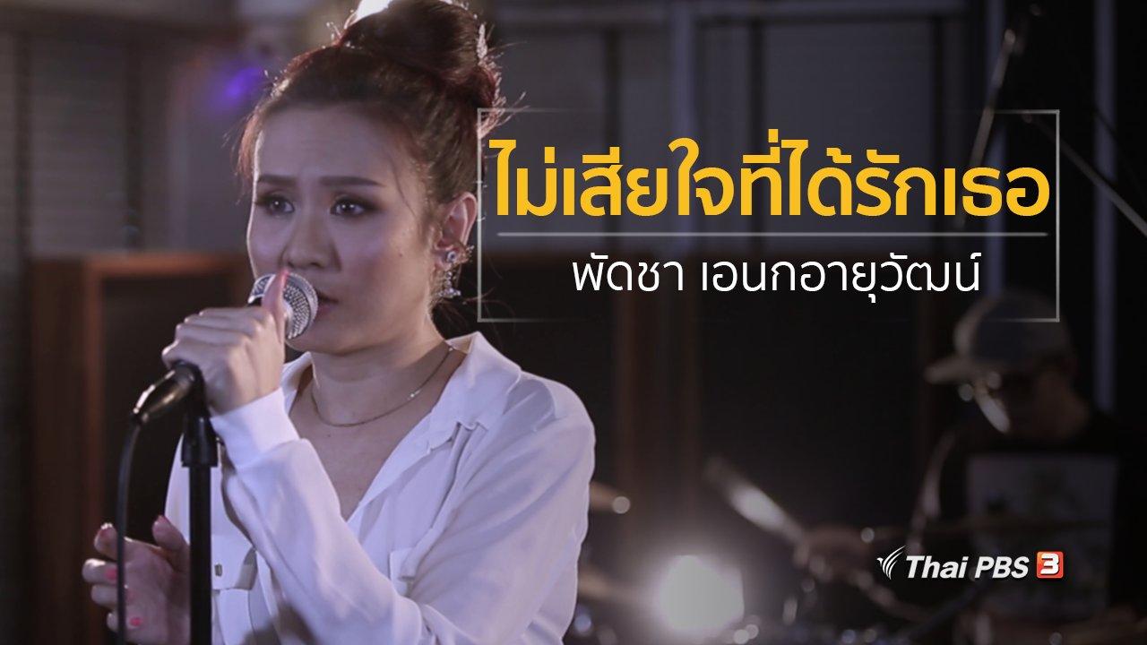 นักผจญเพลง - ไม่เสียใจที่ได้รักเธอ - พัดชา เอนกอายุวัฒน์ (พัดชา)