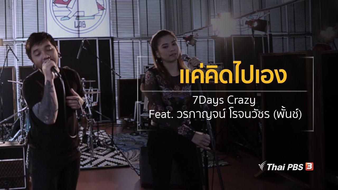 นักผจญเพลง - แค่คิดไปเอง - 7Days Crazy Feat. วรกาญจน์ โรจนวัชร (พั้นช์)