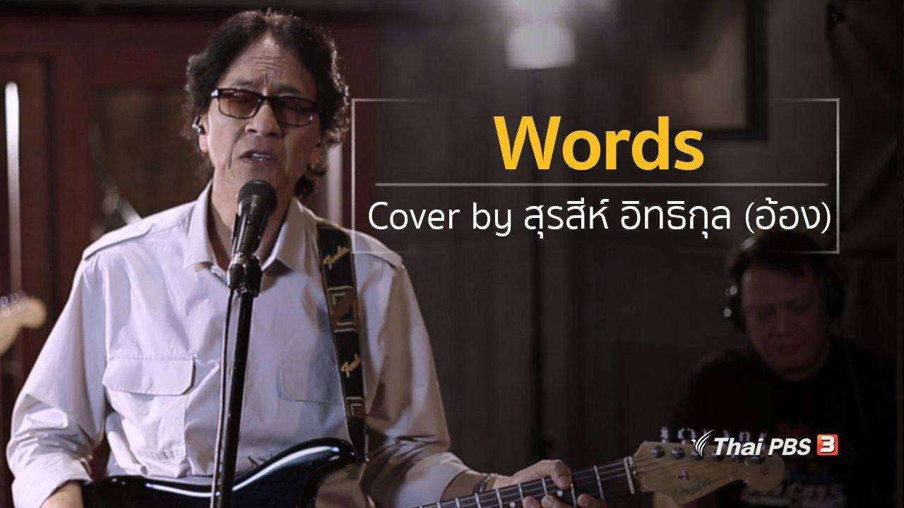 นักผจญเพลง - Words Cover by สุรสีห์ อิทธิกุล (อ้อง)