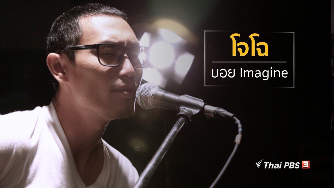 นักผจญเพลง - โจโฉ - บอย Imagine