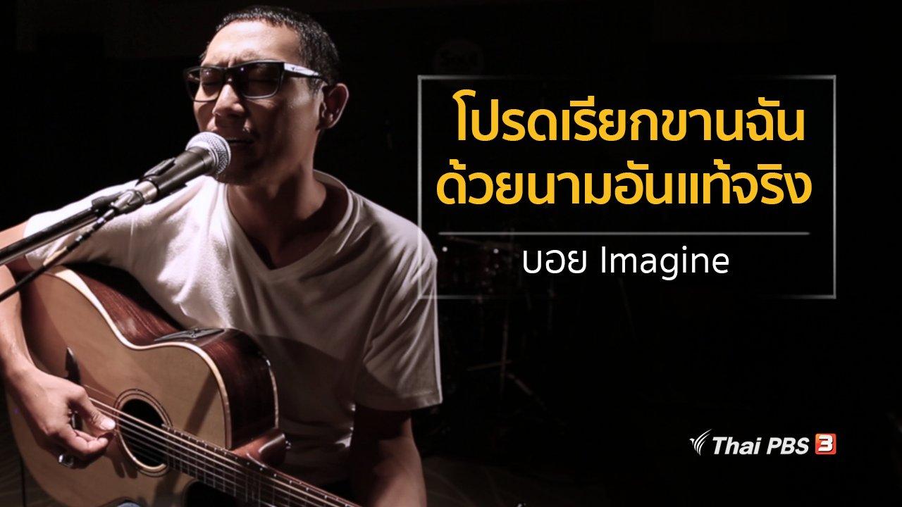 นักผจญเพลง - โปรดเรียกขานฉันด้วยนามอันแท้จริง - บอย Imagine
