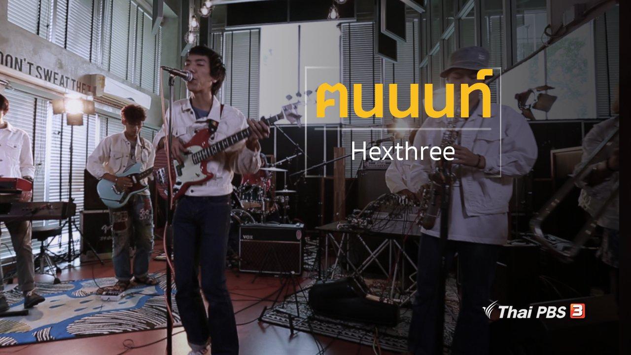 นักผจญเพลง - ฅนนนท์ – Hexthree