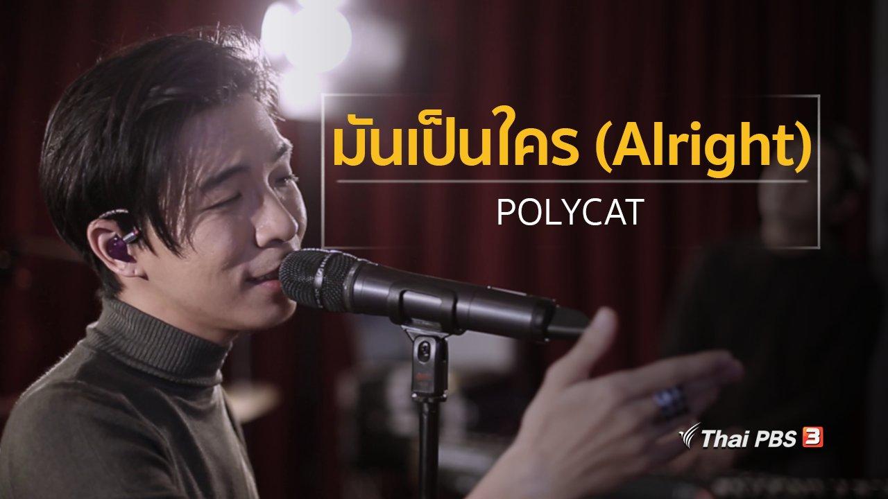นักผจญเพลง - มันเป็นใคร (Alright) – POLYCAT