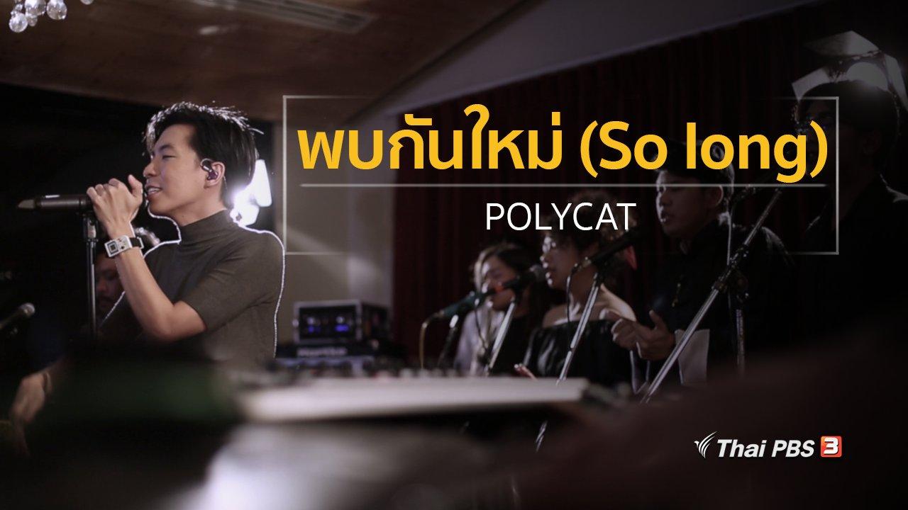นักผจญเพลง - พบกันใหม่ (So long) – POLYCAT