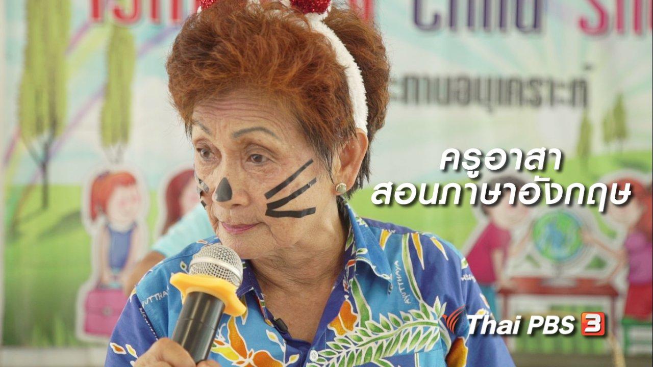 ลุยไม่รู้โรย - สูงวัยไทยแลนด์ : ครูอาสาสอนภาษาอังกฤษ