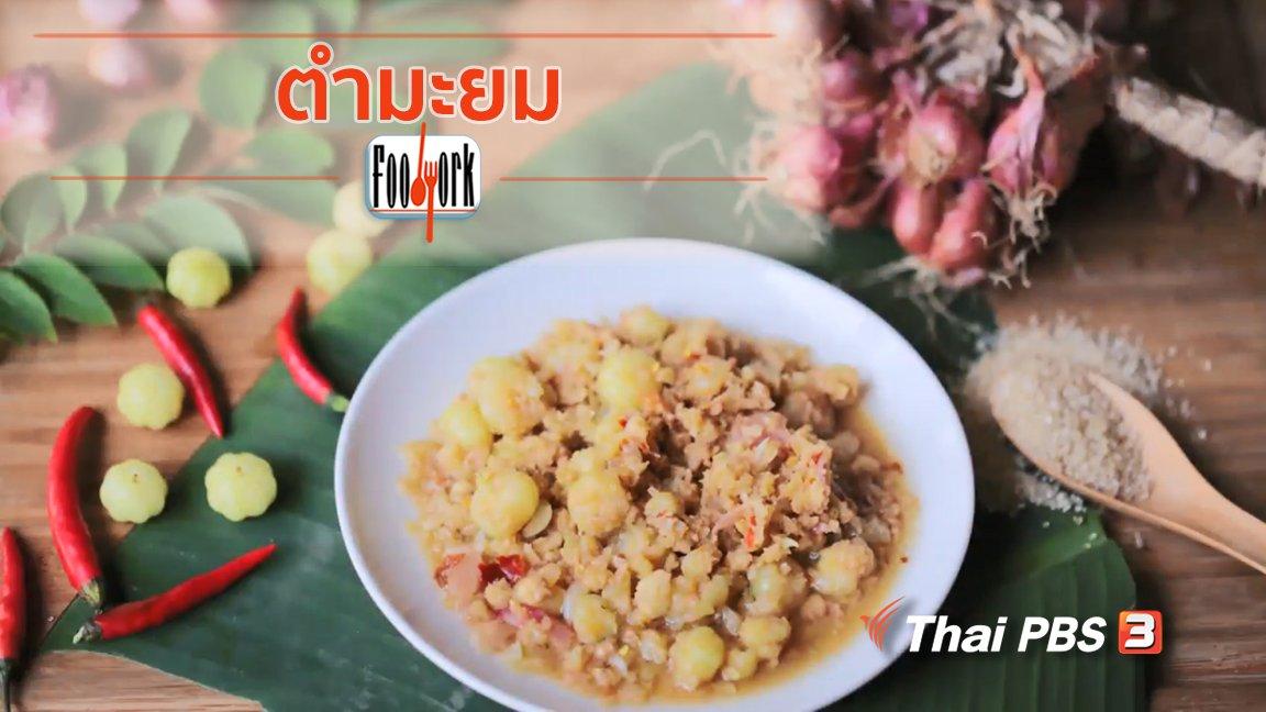 Foodwork - เมนูอาหารฟิวชัน : ตำมะยม