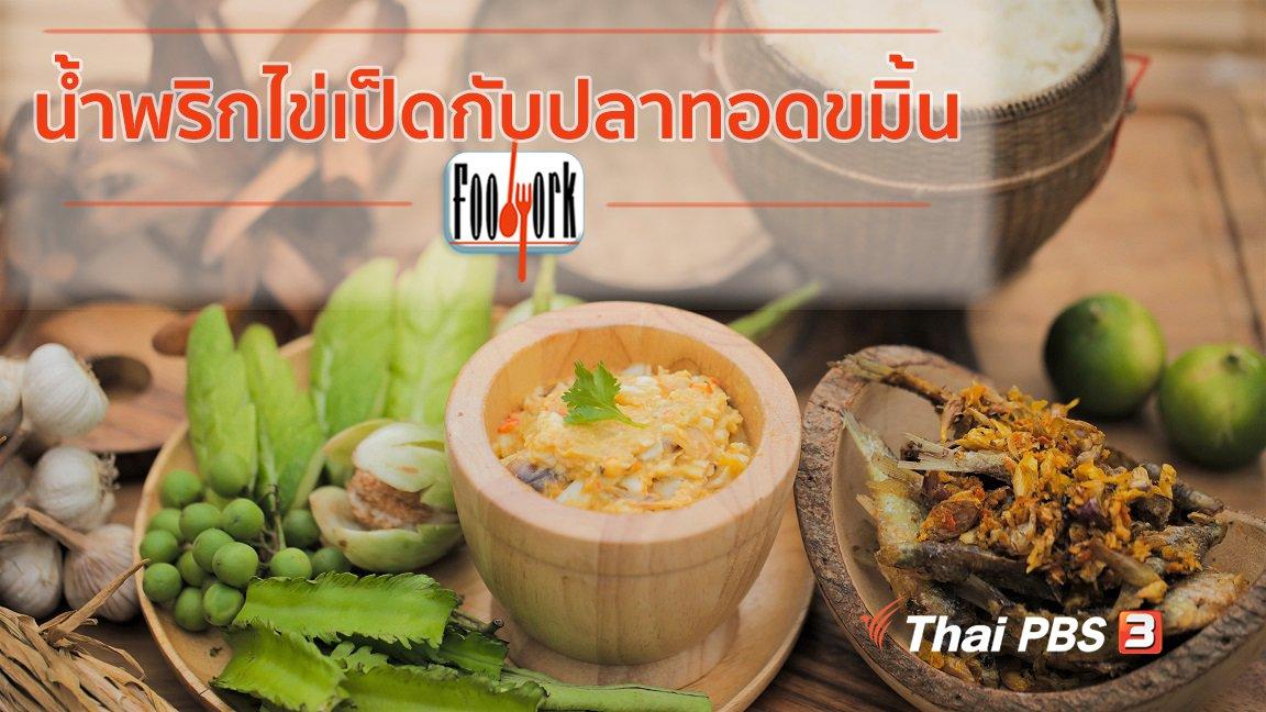 Foodwork - เมนูอาหารฟิวชัน : น้ำพริกไข่เป็ดกับปลาทอดขมิ้น