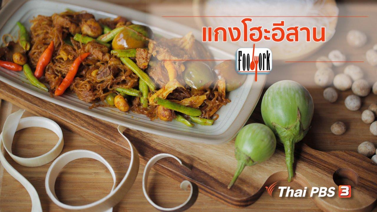 Foodwork - เมนูอาหารฟิวชัน : แกงโฮะอีสาน
