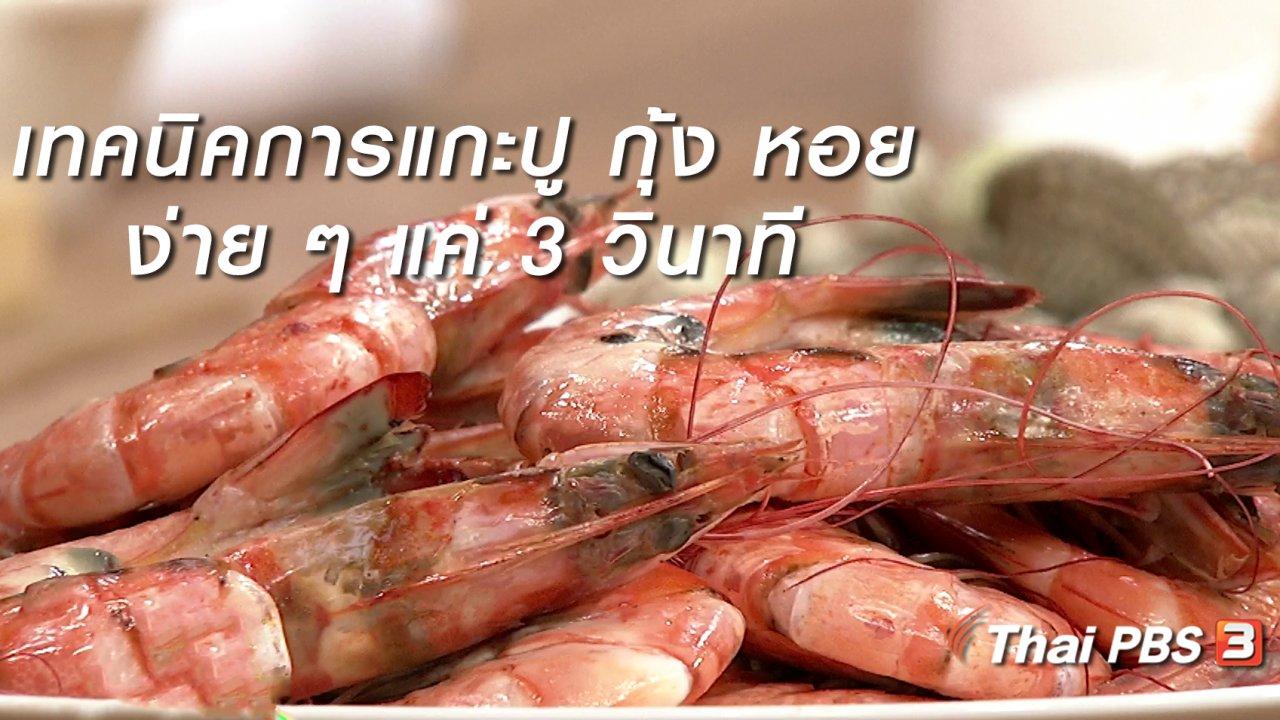 นารีกระจ่าง - ครัวนารี : เทคนิคการแกะปู กุ้ง หอย ง่าย ๆ แค่ 3 วินาที