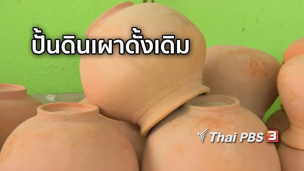 จับตาสถานการณ์ - ตะลุยทั่วไทย : ปั้นดินเผาดั้งเดิม
