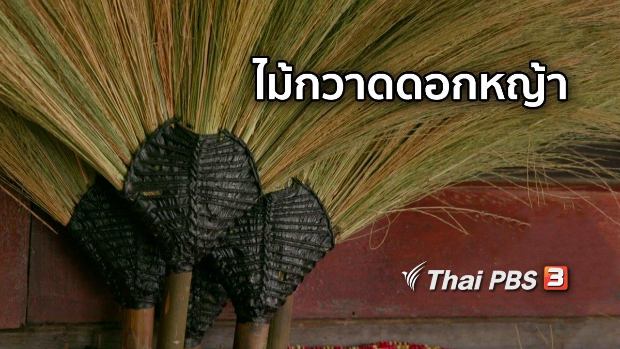 จับตาสถานการณ์ - ตะลุยทั่วไทย : ไม้กวาดดอกหญ้า