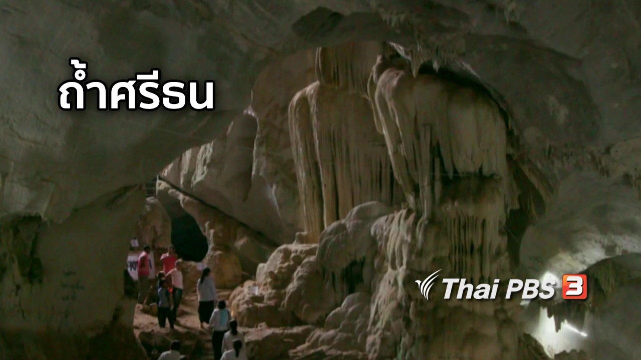 จับตาสถานการณ์ - ตะลุยทั่วไทย : ถ้ำศรีธน