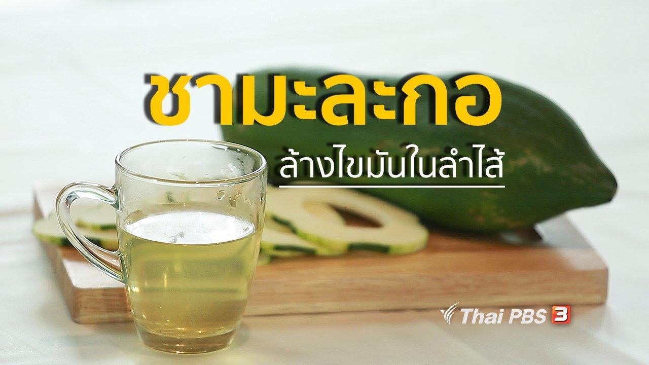 คนสู้โรค - กินดี อยู่ดี กับหมอพรเทพ : น้ำชามะละกอ