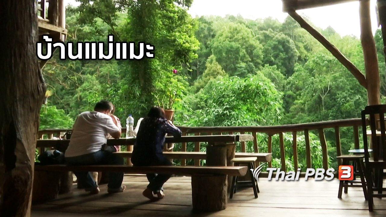 จับตาสถานการณ์ - ตะลุยทั่วไทย : บ้านแม่แมะ