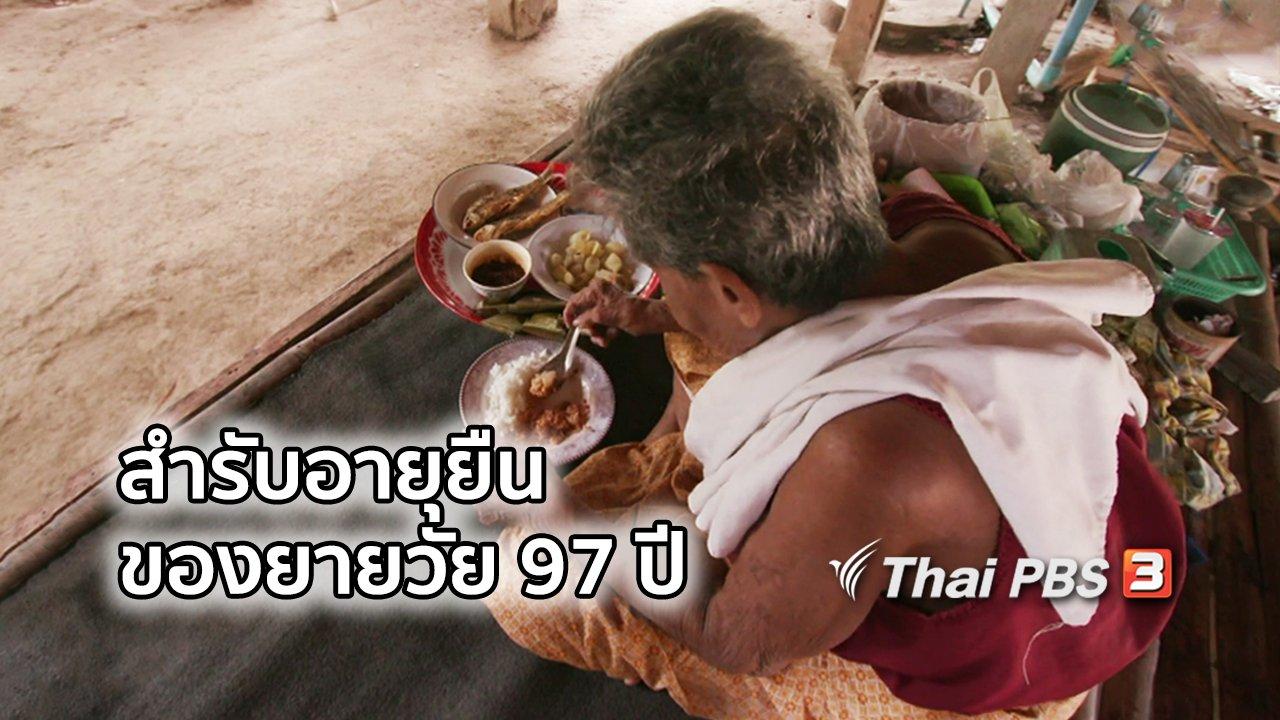 ไทยบันเทิง - อิ่มมนต์รส : เปิดสำรับอายุยืนของคุณยายวัย 97 ปี