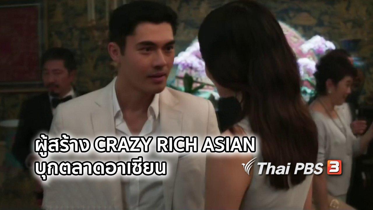 ไทยบันเทิง - มองมุมหนัง : ผู้สร้าง Crazy Rich Asian บุกตลาดอาเซียน