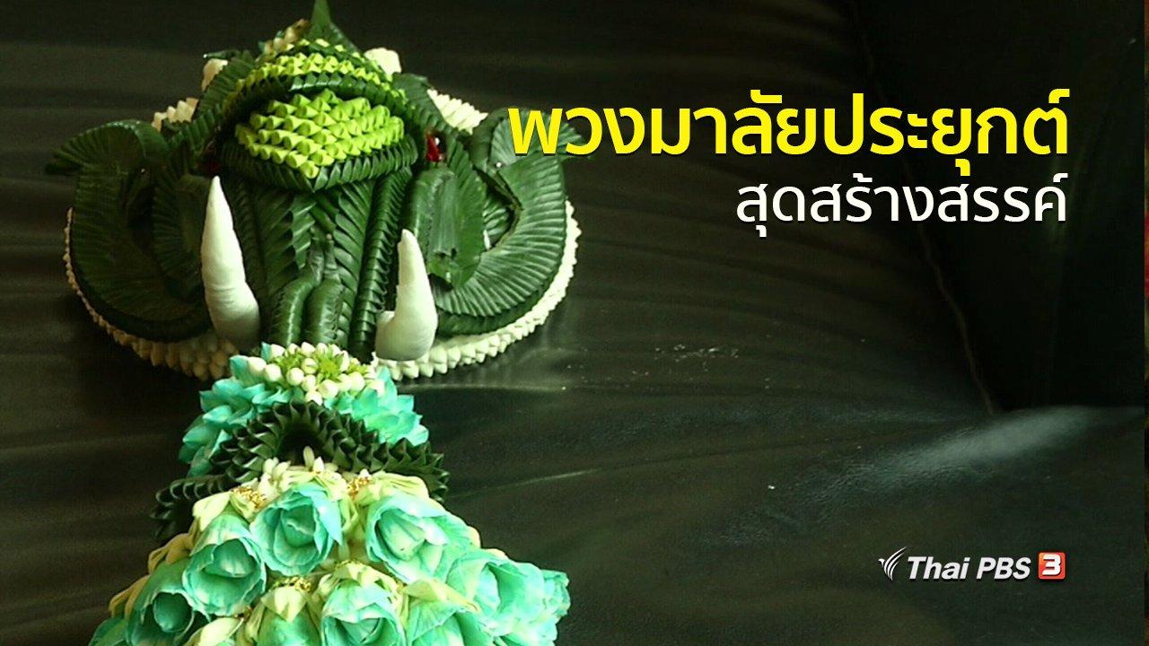 ทุกทิศทั่วไทย - อาชีพทั่วไทย : พวงมาลัยประยุกต์สุดสร้างสรรค์