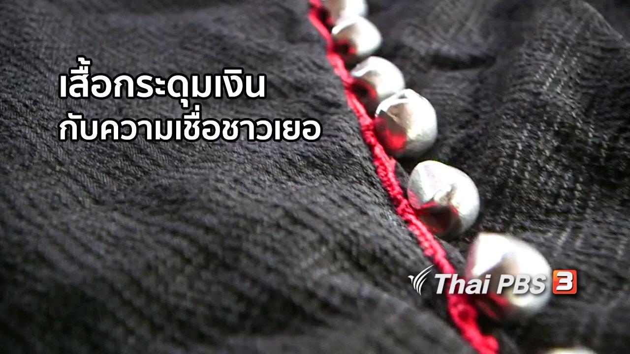 ไทยบันเทิง - หัวใจในลายผ้า : เสื้อกระดุมเงินกับความเชื่อท้องถิ่นชาวเยอ