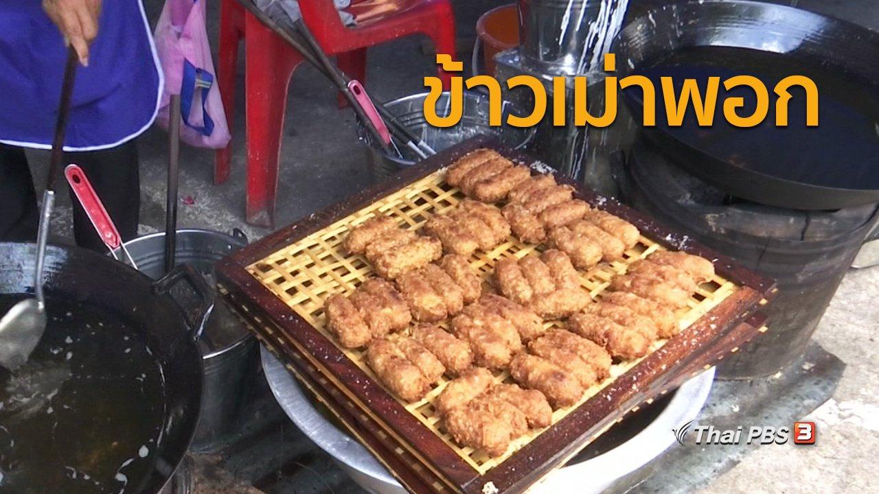 ทุกทิศทั่วไทย - วิถีทั่วไทย : ชิมข้าวเม่าพอกที่พิจิตร