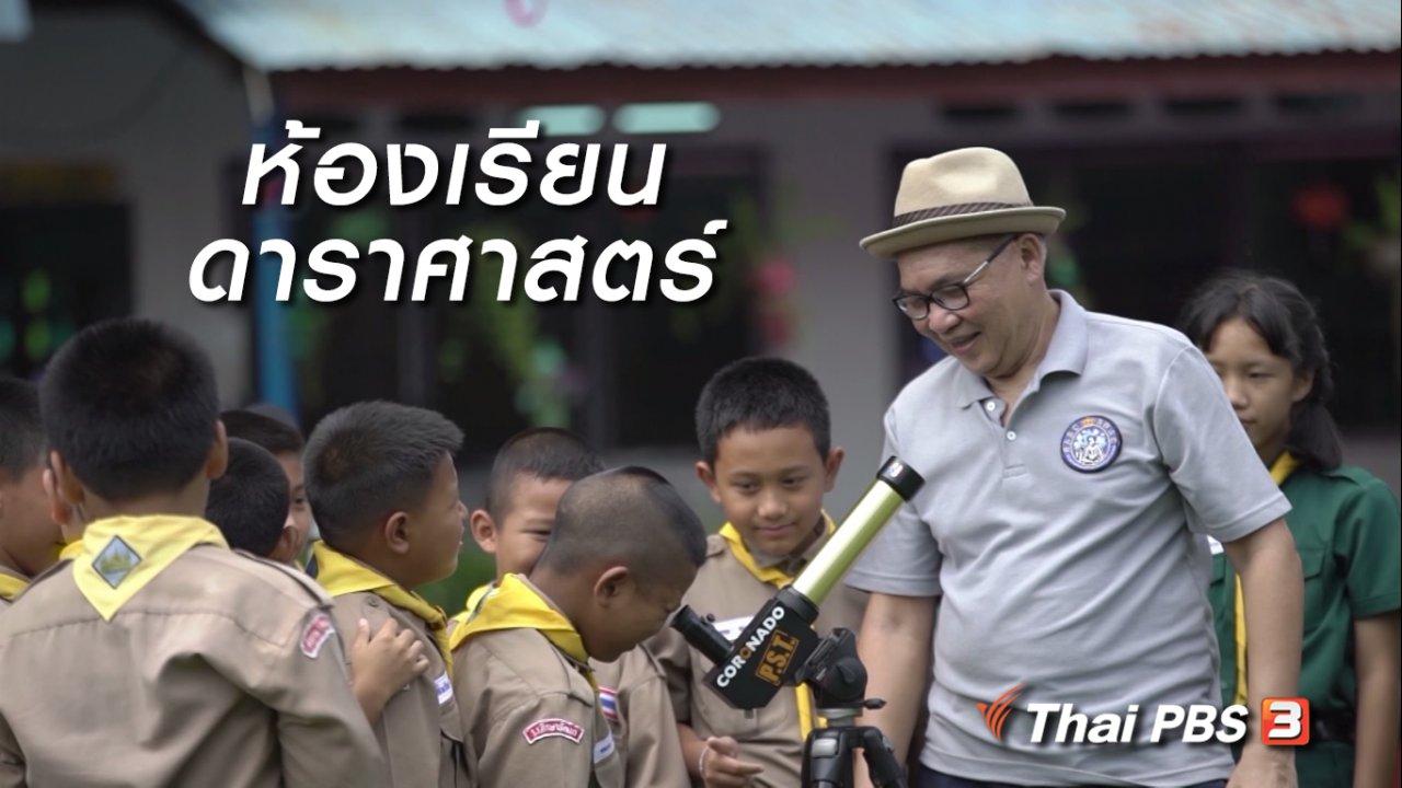 ลุยไม่รู้โรย - สูงวัยไทยแลนด์ : ห้องเรียนดาราศาสตร์