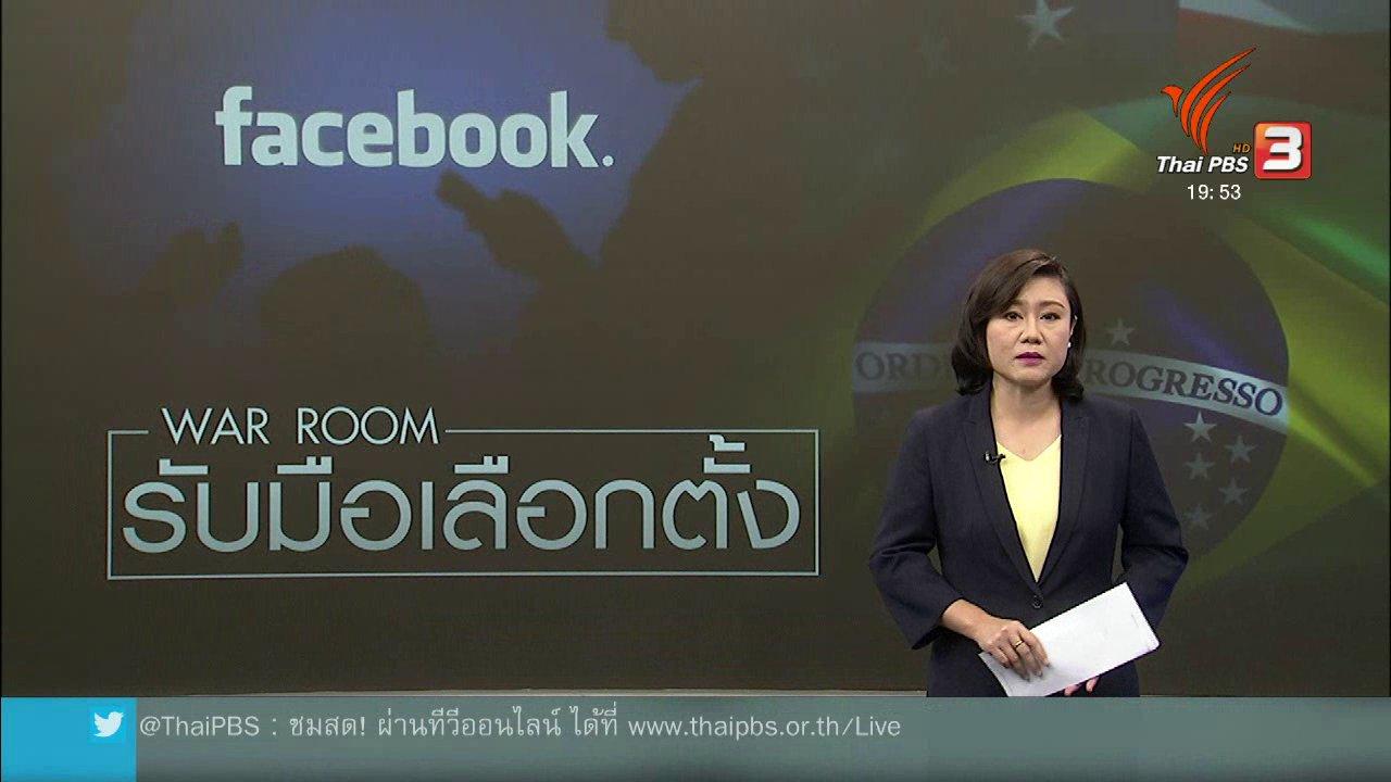 ข่าวค่ำ มิติใหม่ทั่วไทย - วิเคราะห์สถานการณ์ต่างประเทศ : Facebook ตั้งคณะทำงานสกัดข่าวปลอมศึกเลือกตั้ง