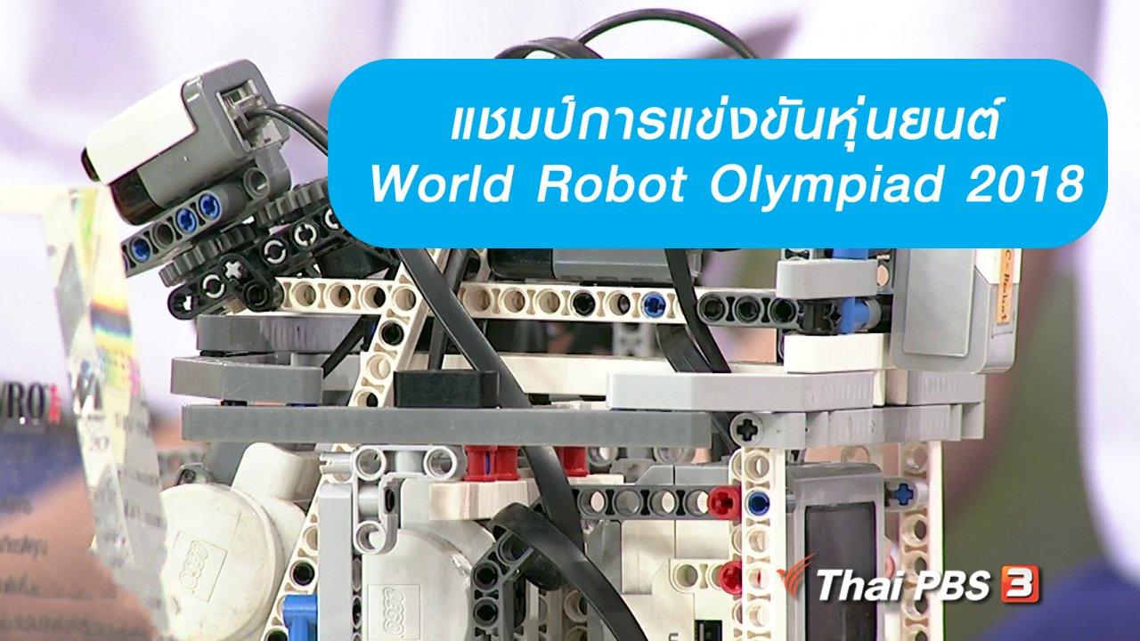 นารีกระจ่าง - นารีสนทนา : แชมป์การแข่งขันหุ่นยนต์ World Robot Olympiad 2018