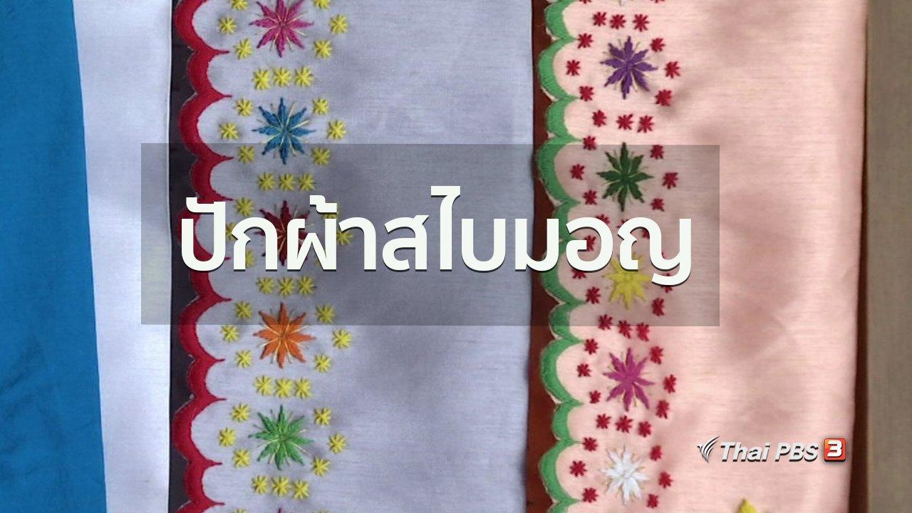 ทุกทิศทั่วไทย - ชุมชนทั่วไทย : ปักผ้าสไบมอญแบบชุมชนบางหลวง