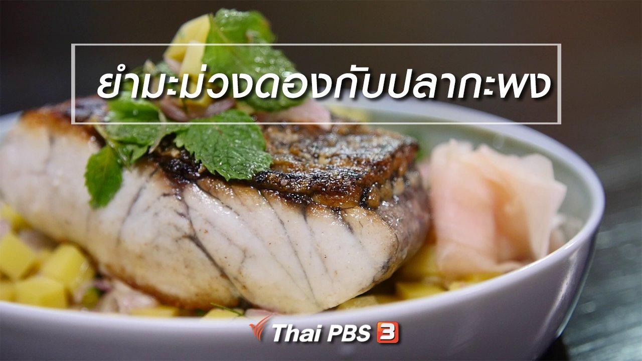 กินอยู่คือ - สูตรลับออนไลน์ : ยำมะม่วงดองกับปลากะพง