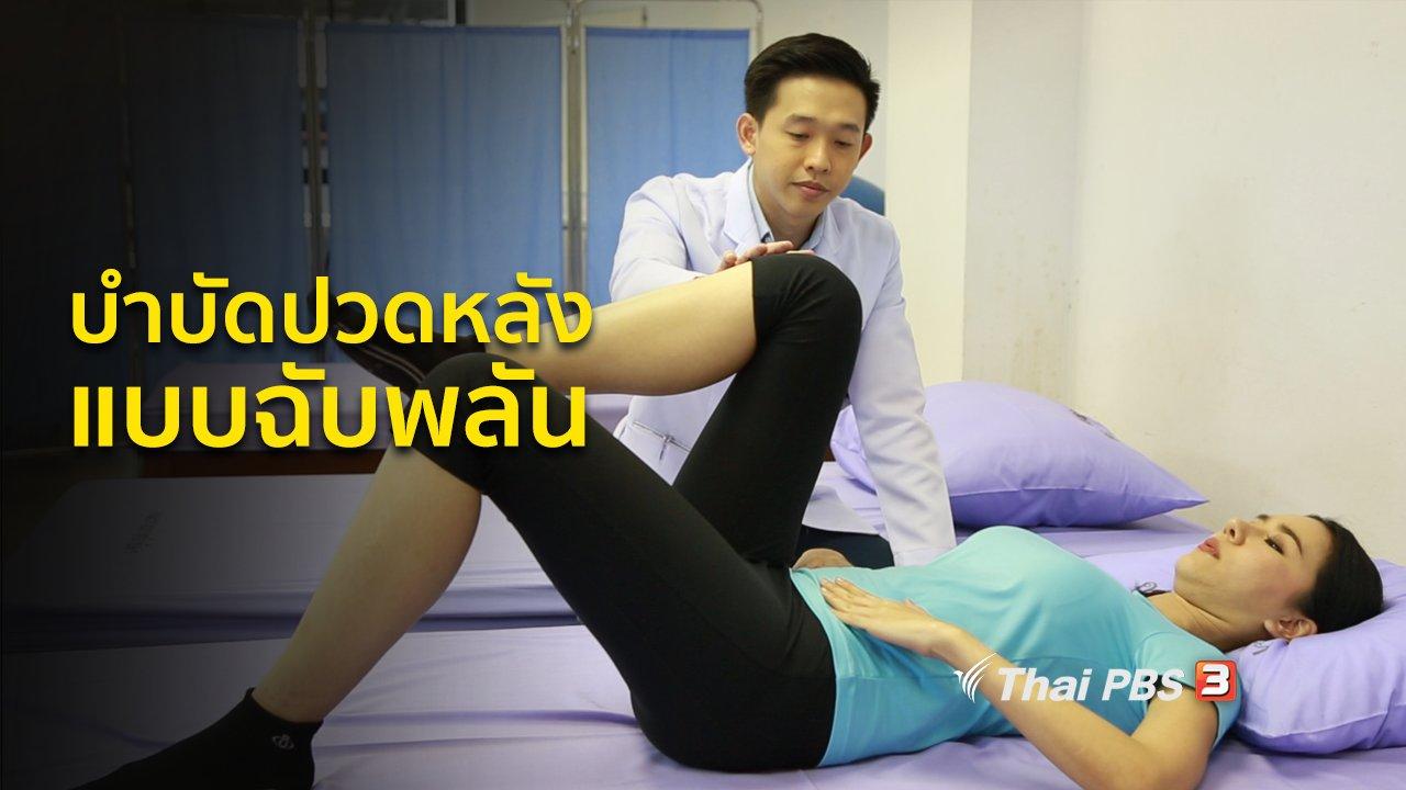 คนสู้โรค - ปรับก่อนป่วย : บำบัดอาการปวดหลังแบบฉับพลัน
