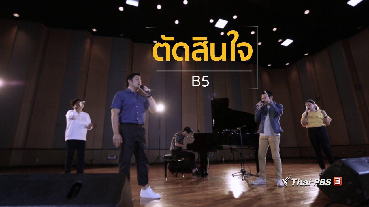 นักผจญเพลง - ตัดสินใจ - B5