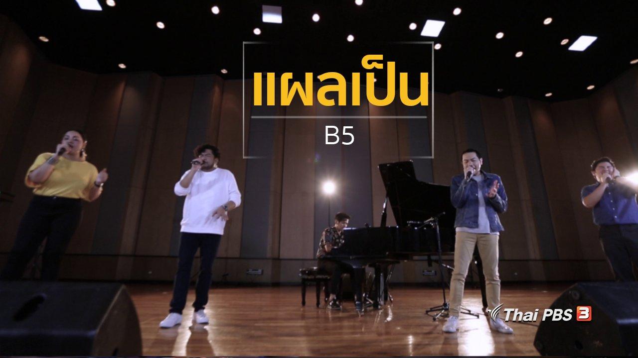 นักผจญเพลง - แผลเป็น - B5