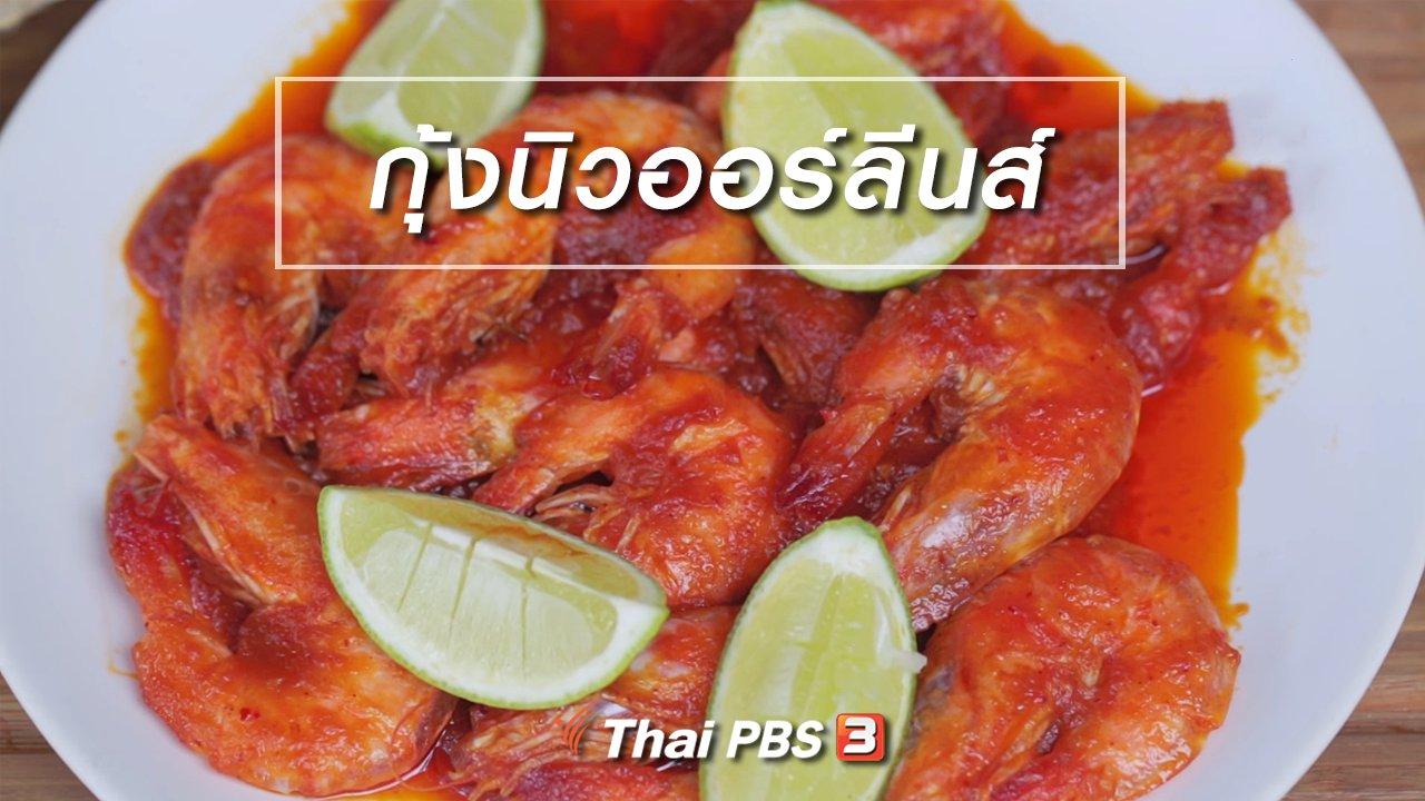Foodwork - เมนูอาหารฟิวชัน : กุ้งนิวออร์ลีนส์