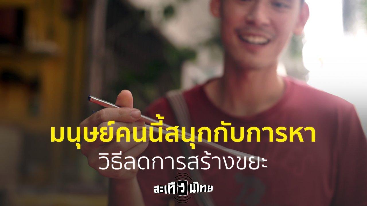 สะเทือนไทย - เชื่อหรือไม่! มนุษย์คนนี้สนุกกับการหาวิธีลดการสร้างขยะ