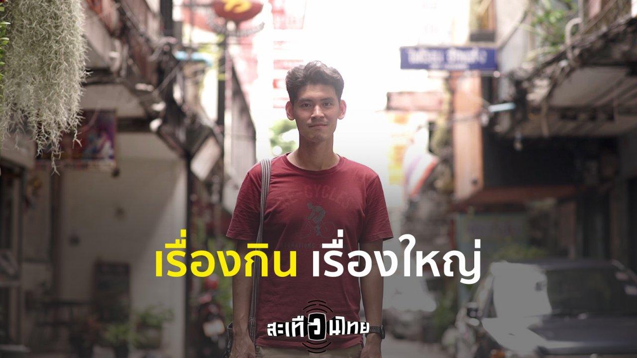 สะเทือนไทย - เรื่องกินเรื่องใหญ่