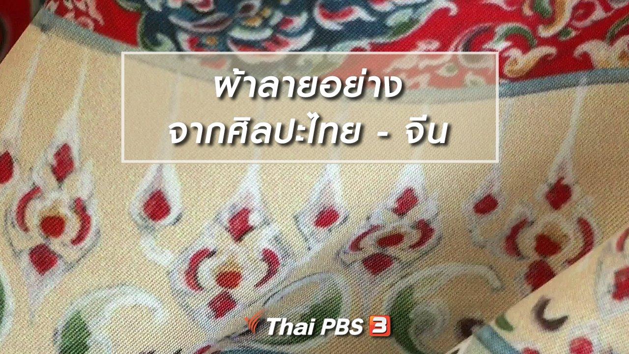 ไทยบันเทิง - หัวใจในลายผ้า : ผ้าลายอย่างจากศิลปะไทย - จีน